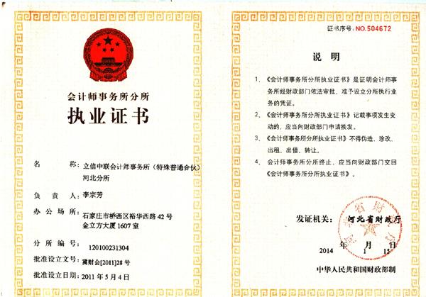 会计师事务所执业证书