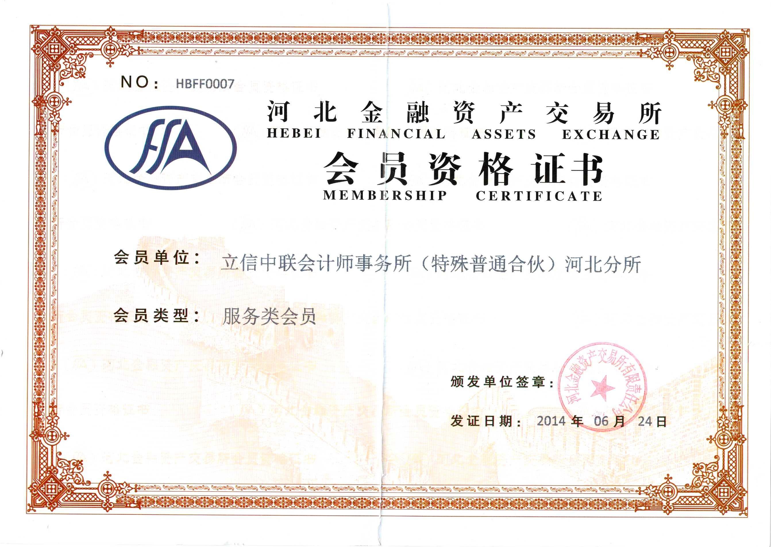 河北金融资产交易所会员单位证书